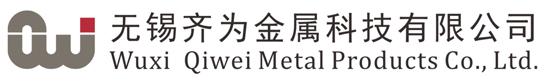 无锡齐为金属科技有限公司